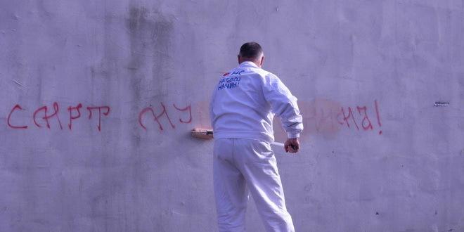 grafit-prekrecavanje-muslimani-jpg_660x330