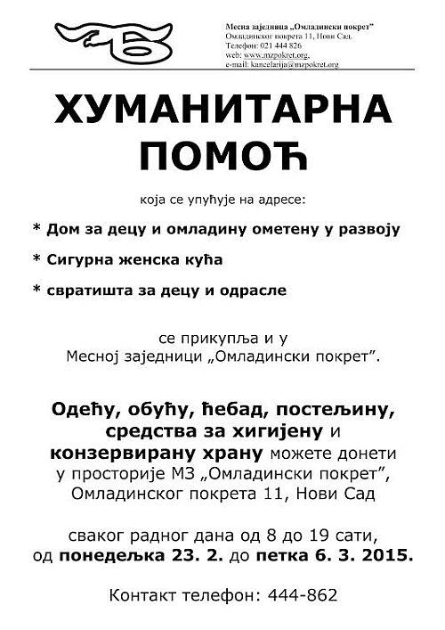 mz_omladinski_pokret_plakat