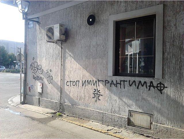 stop_imigrantima_stefana_stefanovica