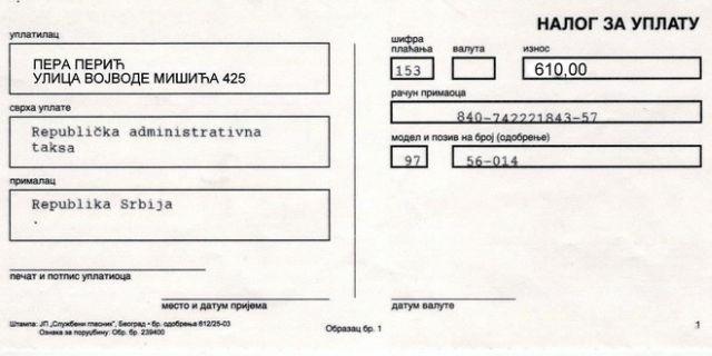 uplatnica-republicka-administrativna-taksa
