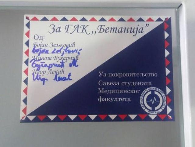 medicinski_betanija_1