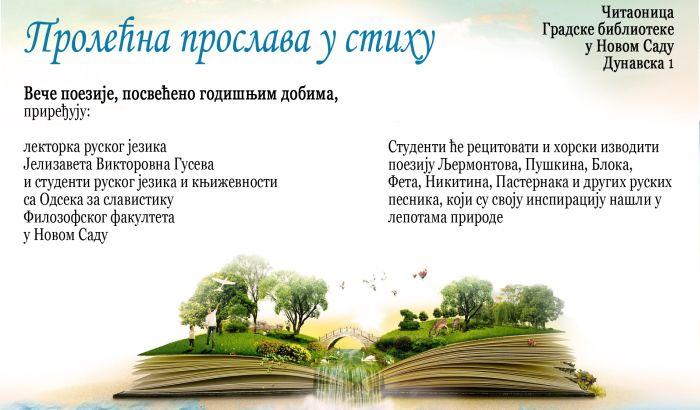 biblioteka vece ruskih pesnika