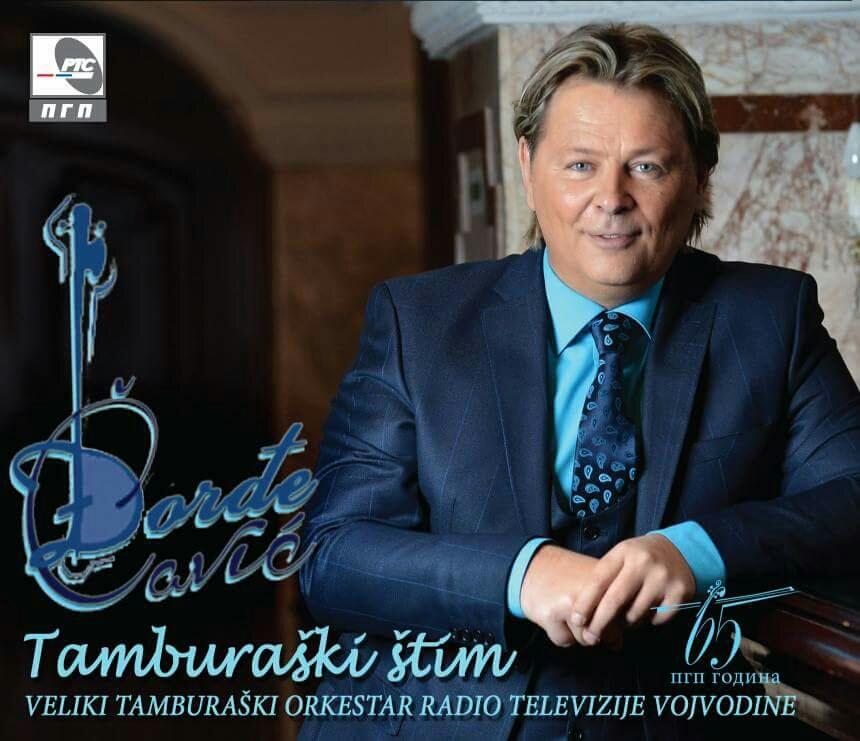 Djordje Cavic CD, foto Aleksandar Milutinovic