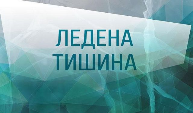 ledena_tisina1